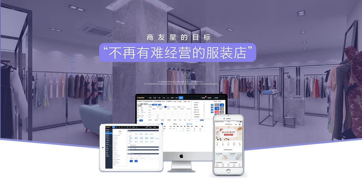 商友星服装管理软件的使命愿景是解决中小服装店管理难题,提供业主的经营管理能力,更好为客户服务