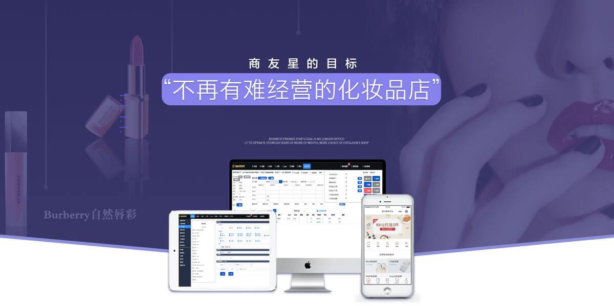 商友星化妆品软件软件主要针对化妆品、日用品、美妆行业开发