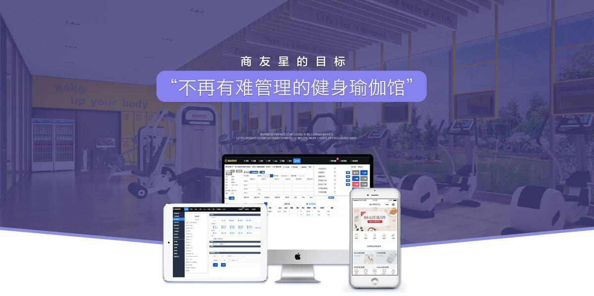 商友星健身房管理软件目标是成为健身行业管理软件提供商的主要领导者