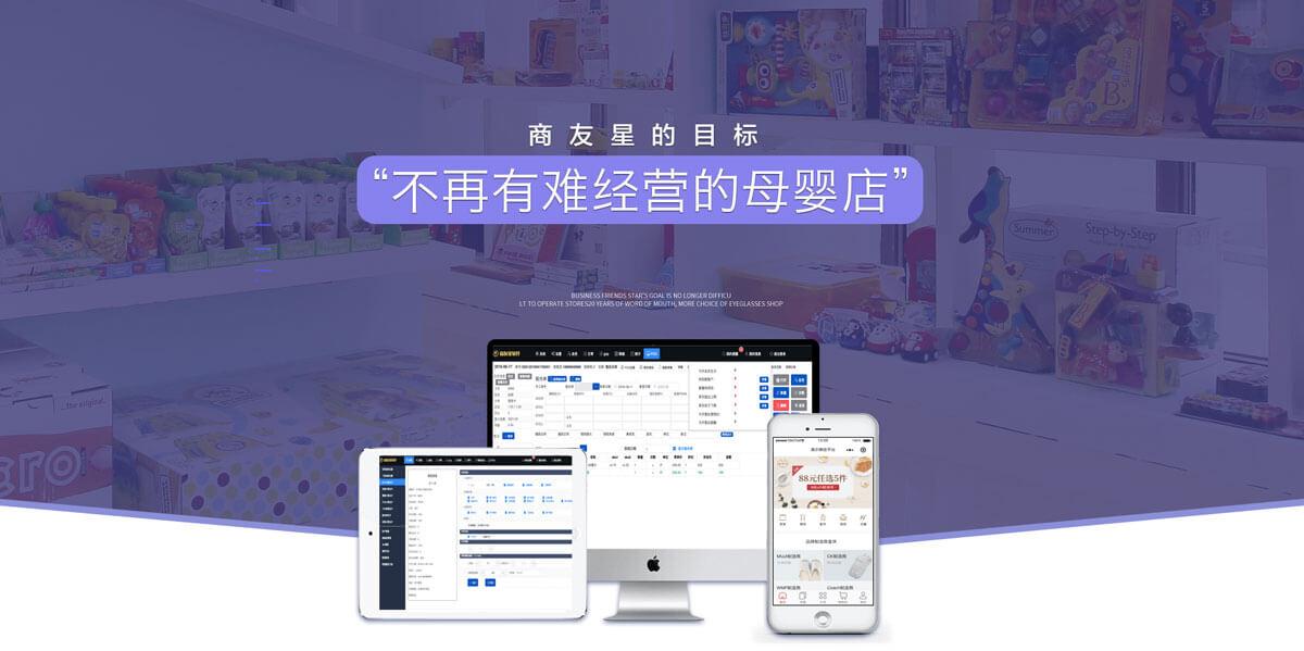 我们的目标是商友星母婴软件让天下的母婴店没管理的难处